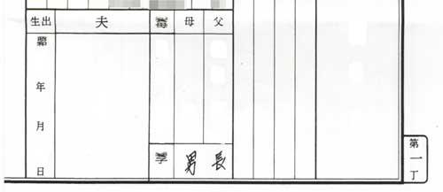 戸籍(長男)